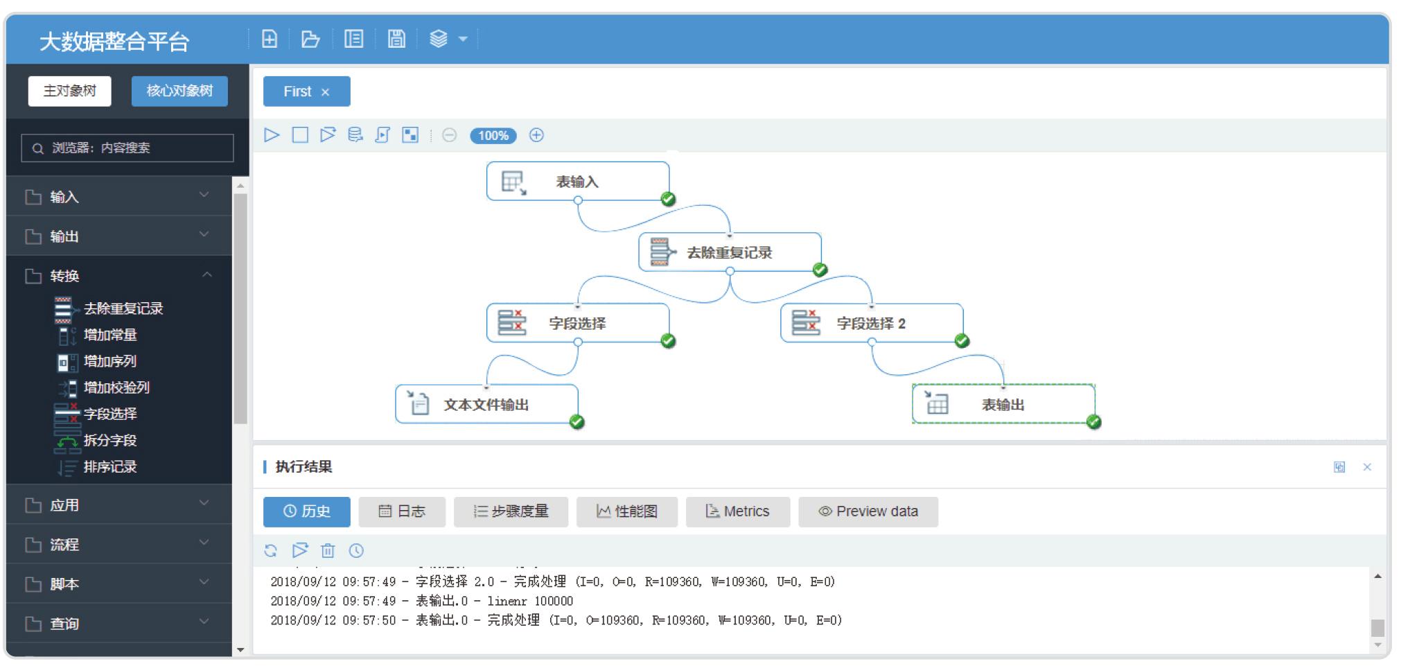大数据整合平台.jpg